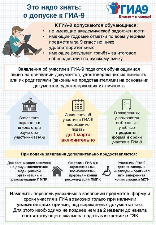 Допуск к ГИА-9_книга-001.jpg