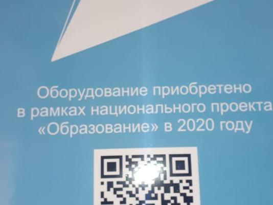 """Оборудование приобретено в рамках национального проекта """"Образование"""" в 2020 году"""