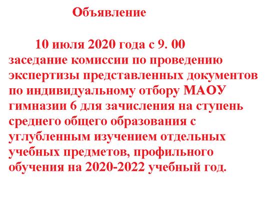 10 июля с 9. 00 заседание комиссии по проведению экспертизы представленных документов по индивидуаль
