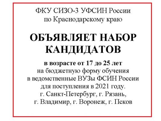 ФКУ СИЗО-3 УФСИН России по Краснодарскому краю