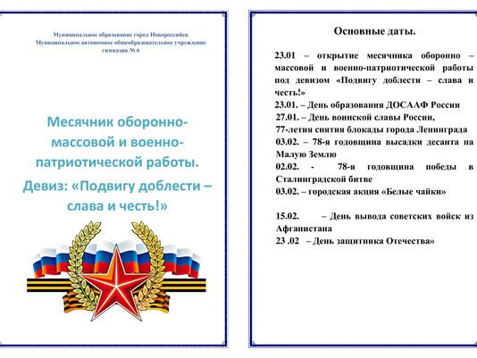 23 января в гимназии состоялось открытие месячника оборонно-массовой и военно-патриотической работы
