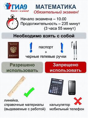 Продолжительность экзаменов ГИА-9 по уче
