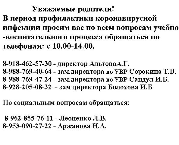 телефоны.png