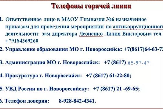Номера телефонов горячих линий для обращения по вопросам коррупции: