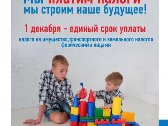 Мы платим налоги - мы строим наше будущее!