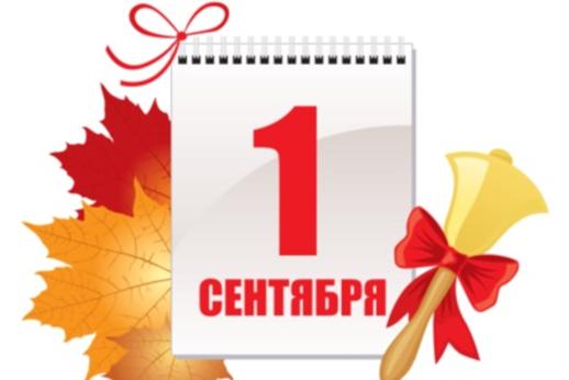 Уважаемые родители, учащиеся и педагоги МАОУ гимназии №6! Поздравляем Вас с началом нового учебного