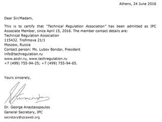 Орган по сертификации персонала НП АССТР включен в круг ассоциированных партнеров IPC