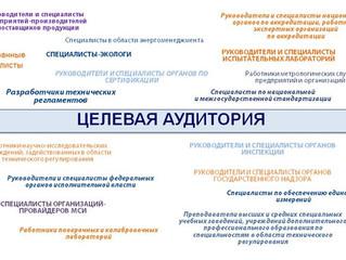 Подготовка и сертификация персонала в области технического регулирования как один из инструментов бо