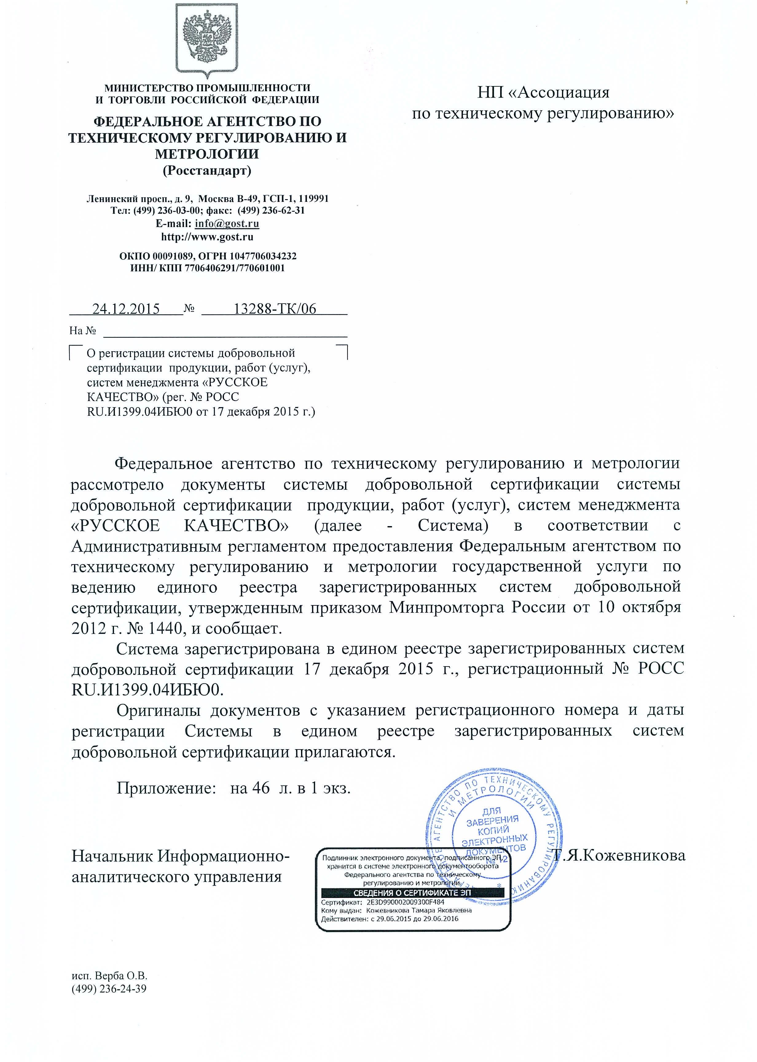 Письмо Росстандарта о регистрации