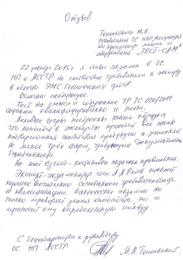 орган по сертификации персонала