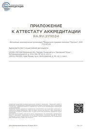 приложение к аттестату.JPG
