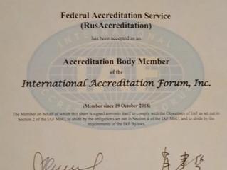 Росаккредитация присоединилась к Международному форуму по аккредитации IAF