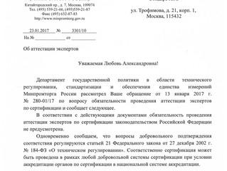 """Ответ Минпромторга России от 23.01.2017 г. на запрос НП """"АССТР"""""""