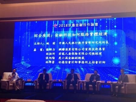 本所所長林陣蒼會計師參與 「第二十一屆京臺科技論壇」,受邀為「金融科技如何服務實體經濟」座談嘉賓