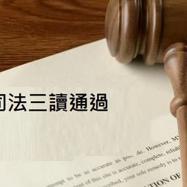 2018最新公司法_修正解析與運用系列三