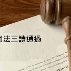 2018最新公司法_修正解析與運用系列四