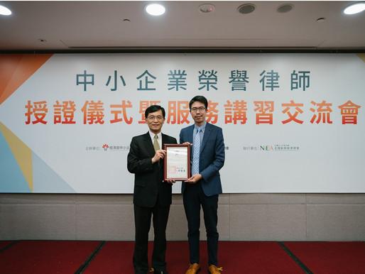 林陣蒼律師獲選為109-110年度經濟部中小企業榮譽律師