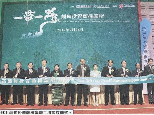 澳門緬華互助會舉辦「一帶一路」緬甸投資商機論壇