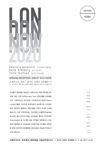 Sally Kindberg, LONDON NOW, 2020 Space K, Seoul, South Korea Flyer