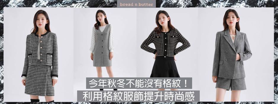 今年秋冬不能沒有格紋!利用格紋服飾提升時尚感
