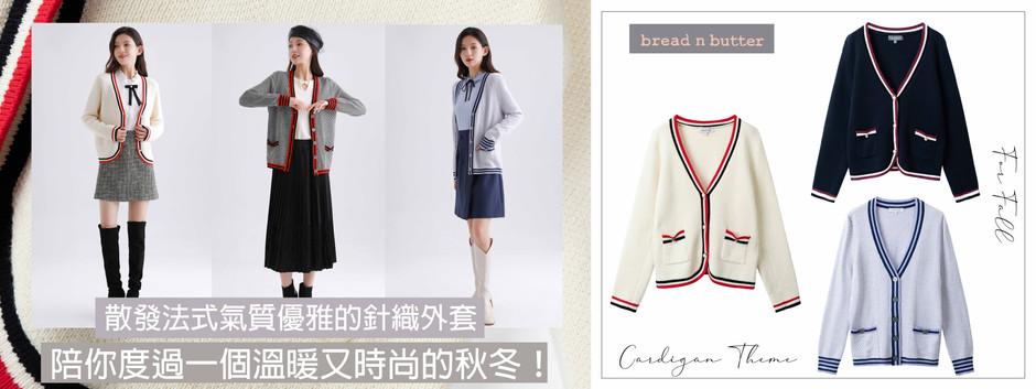 散發法式氣質優雅的針織外套 陪你度過一個溫暖又時尚的秋冬!