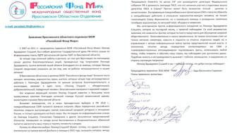 Заявление Ярославского отделения МОФ «Российский Фонд Мира»