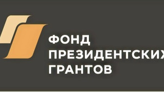Мы выиграли Президентский грант !Поздравление с получением гранта Президента Российской Федерации.