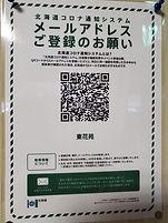 コロナ通知システム.jpg
