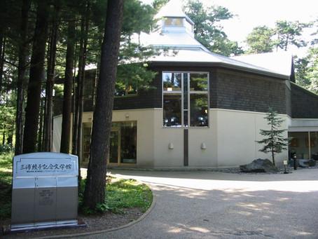 三浦綾子記念文学館(車で20分)