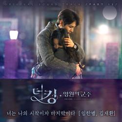 임한별, 김재환 '너는 나의 시작이자 마지막이다'