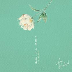 임한별 '오월의 어느 봄날'