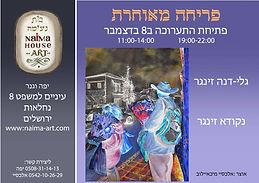 INVITATION hebrew.jpg