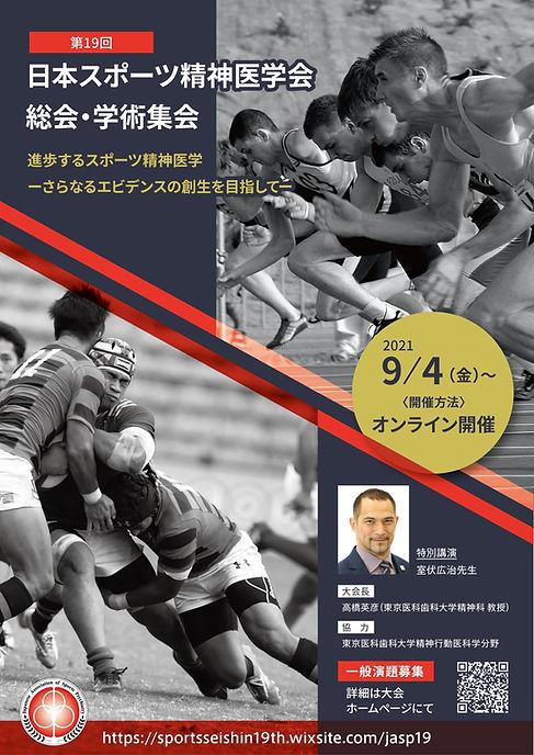第19回スポーツ精神医学会ポスター.jpg