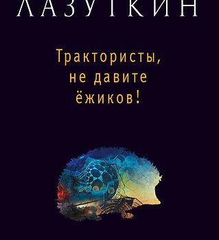 ДМИТРИЙ ЛАЗУТКИН_cover_print._page-0001.