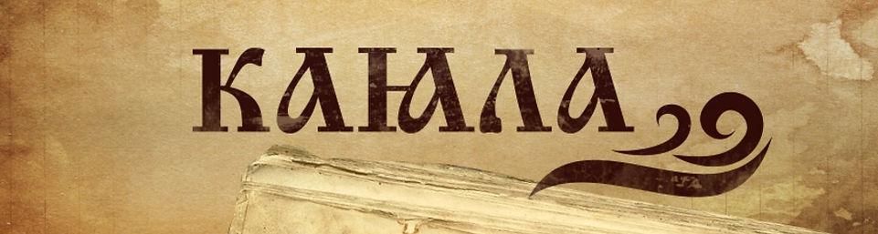 Сайт Каялы лого.jpg