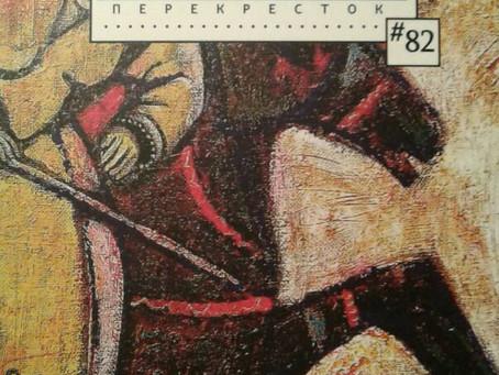 """7 грудня в Арт-Лит Салоні відбулася презентація нового номера журналу """"Крещатик"""""""