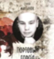 мартынюк лицо.jpg