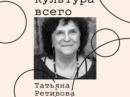 """Iнтерв'ю з Тетяною Ретiвовою на подкастi """"Культура всего"""""""