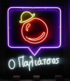 paliatsos neon sign
