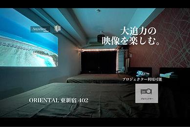 コントワール402 OTA用スペース紹介ver.2.jpg