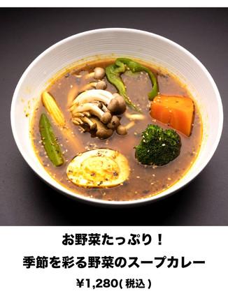 お野菜たっぷり! 季節を彩る野菜のスープカレー