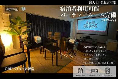 コントワール410 OTA用スペース紹介.jpg