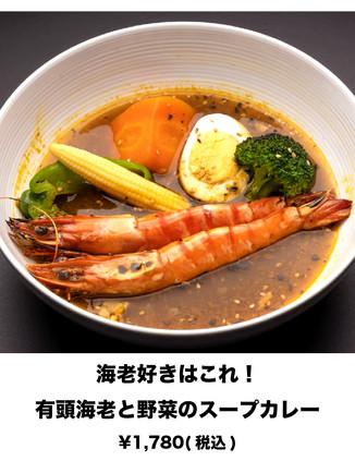海老好きはこれ! 有頭海老と野菜のスープカレー