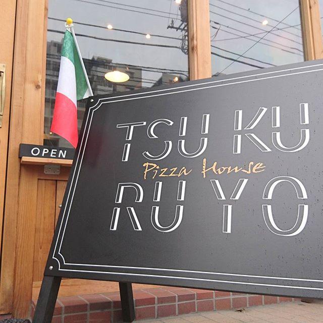 インスタグラムはじめました_ツイッターと連動中_#tsukuruyo #都筑ふれあいの丘 #イタリアン #ランチ #つくるよ