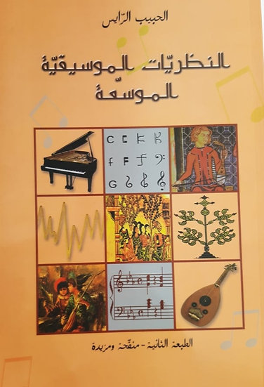 """""""كتاب """" النظريات الموسيقية الموسعة"""
