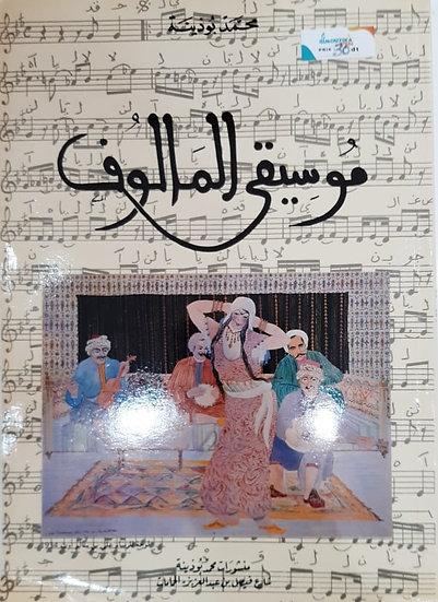 """""""كتاب """" موسيقى  المالوف"""