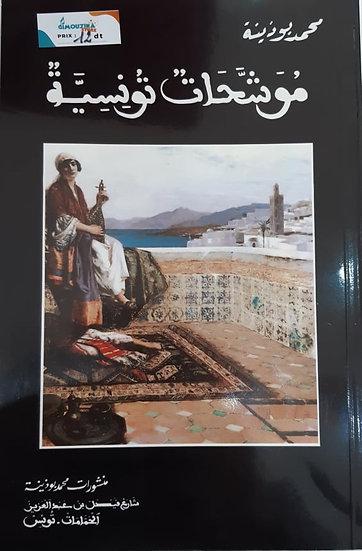 """""""كتاب """" موشحات التونسية"""