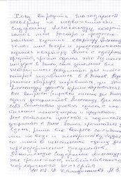 отзыв Хамиджанова.JPG