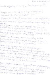 отзыв Крышкин.jpg