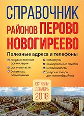 справочник сайт.png